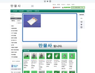 manmullsa.com screenshot