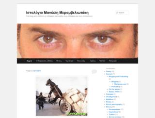 manolis.com.gr screenshot