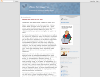 manosmatsaganis.blogspot.com screenshot
