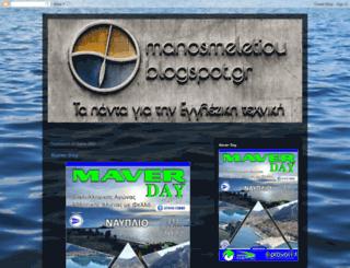 manosmeletiou.blogspot.com screenshot