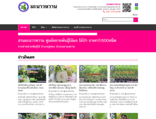 manowvan.com screenshot