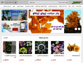 mansourigol.com screenshot