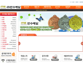mansumedal.co.kr screenshot