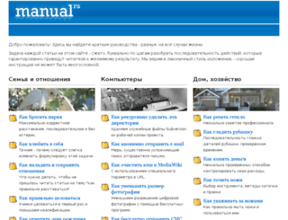 manual.ru screenshot