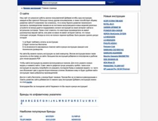 manuals-help.ru screenshot