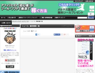 map-seo.net screenshot