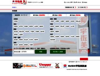 map.usami-net.com screenshot