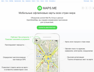 maps.mail.ru screenshot