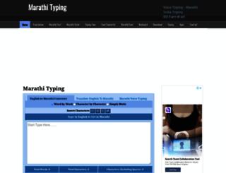 marathi.indiatyping.com screenshot