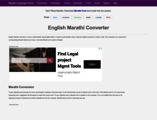 marathi.nd4.org screenshot