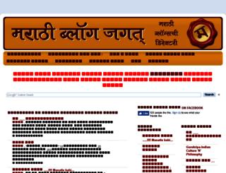 marathiblogworld.blogspot.com screenshot