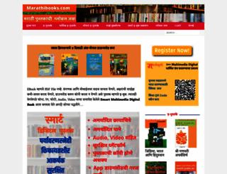 marathibooks.com screenshot