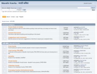 marathikavita.co.in screenshot