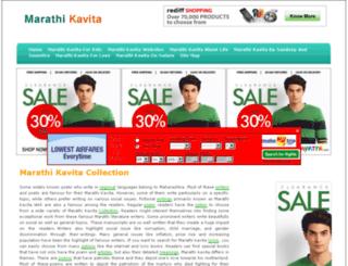 marathikavita.org.in screenshot