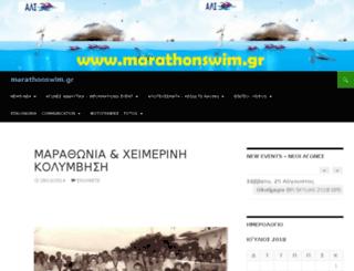 marathonswim.gr screenshot