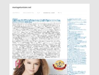 mariagetunisien.net screenshot