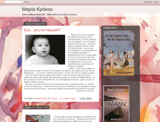mariakrokou.blogspot.com screenshot
