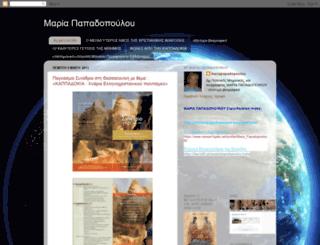 mariapapadopoulou.blogspot.com screenshot