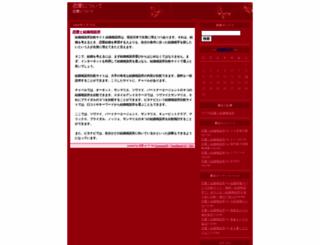 mariko2.sblo.jp screenshot