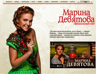 marinadevyatova.ru screenshot