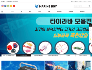 marineboyfishing.co.kr screenshot