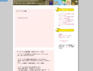 mario64k.sblo.jp screenshot