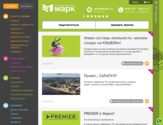 mark-itt.ru screenshot