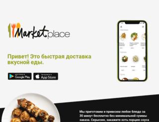 market-place.me screenshot