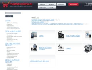 market-rostov.ru screenshot