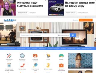 market.ngs.ru screenshot