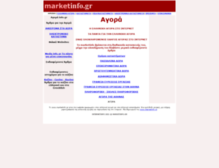 marketinfo.gr screenshot