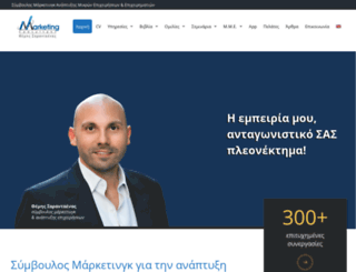 marketingconsultant.gr screenshot