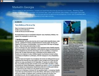 marketingeorgia.blogspot.com screenshot