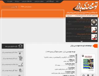 marketingmag.ir screenshot
