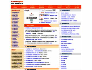 marketingman.net screenshot