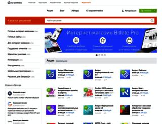 marketplace.1c-bitrix.ru screenshot