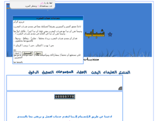maroc-jeunes.forumaroc.net screenshot