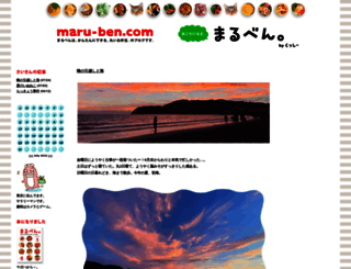 maru-ben.com screenshot