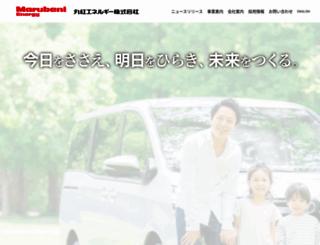 marubeni-energy.co.jp screenshot