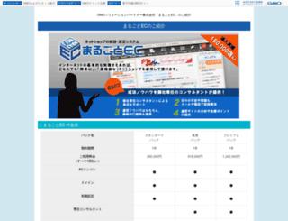 marugotoec.jp screenshot