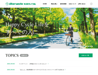 maruishi-cycle.com screenshot