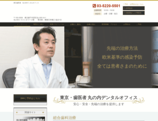 marunouchi-dental.com screenshot