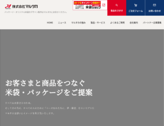marutaka-pax.co.jp screenshot