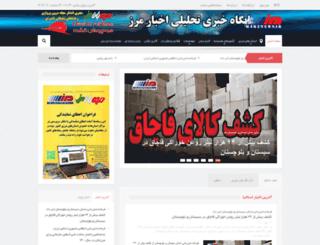 marznews.com screenshot