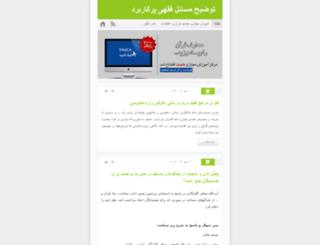 masael.blog.ir screenshot