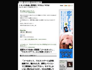 masakanomasao.wordpress.com screenshot