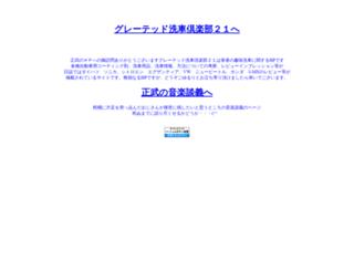 masatake.com screenshot