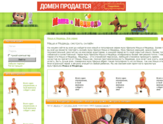 masha-i-medved.su screenshot
