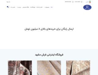 mashadcarpet.com screenshot