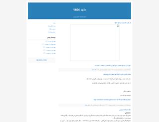 mashhad1404.blogfa.com screenshot